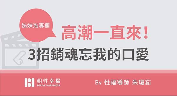 2017-08-06 高潮一直來!3招銷魂忘我的口愛.jpg