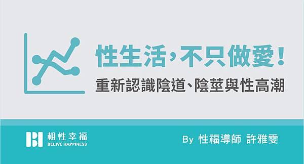 2017-08-09 性生活,不只做愛!重新認識陰道、陰莖與性高潮.jpg