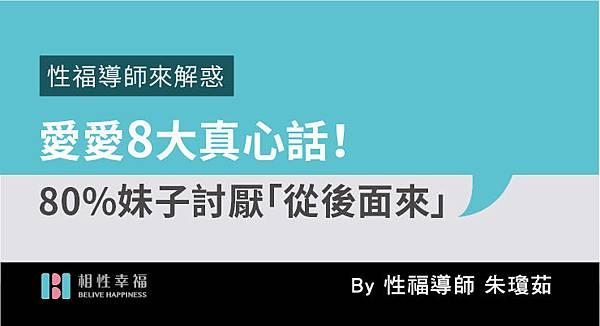 愛愛8大真心話! 80%妹子討厭「從後面來」:很髒、怕痛.jpg