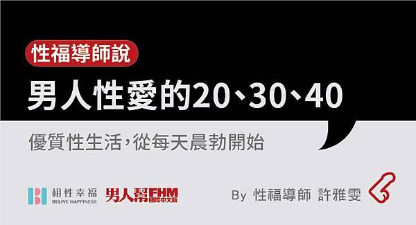 2017-12-15 男人性愛的20、30、40——優質性生活,從每天晨勃開始-許雅雯.jpg
