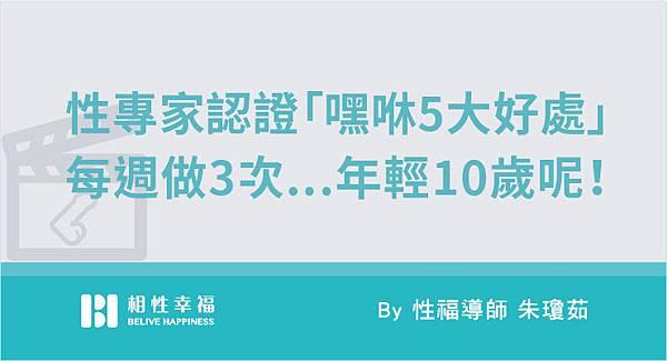 2018-01-01 性專家認證「嘿咻5大好處」 每週做3次...年輕10歲呢!- 朱瓊茹.jpg