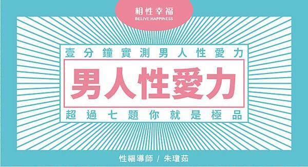 轉貼連結-107-03-02_男人性愛力.jpg