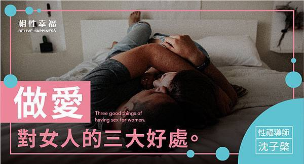 做愛對女人的3大好處 性敏銳也能抗衰老.jpg