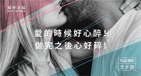 愛的時候好心醉,做完之後心好碎.jpg