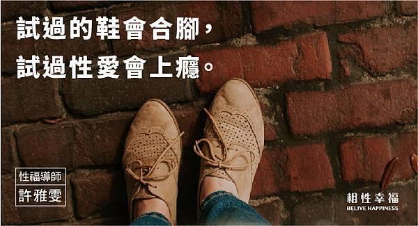 試過的鞋會合腳,試過人、事、時、地、物的性愛會上癮.jpg