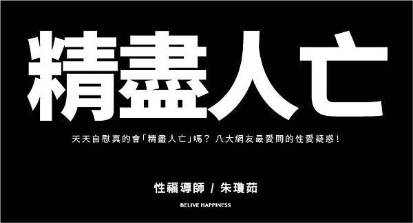天天自慰真的會「精盡人亡」嗎? 8大網友最愛問的性愛疑惑-02.jpg