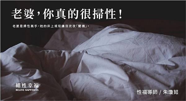 老婆是掃性高手,她的床上規矩讓我夜夜「關機」.jpg