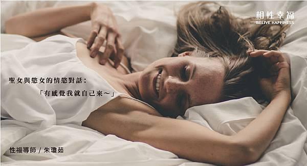 聖女與慾女的情慾對話:有感覺我就自己來.jpg