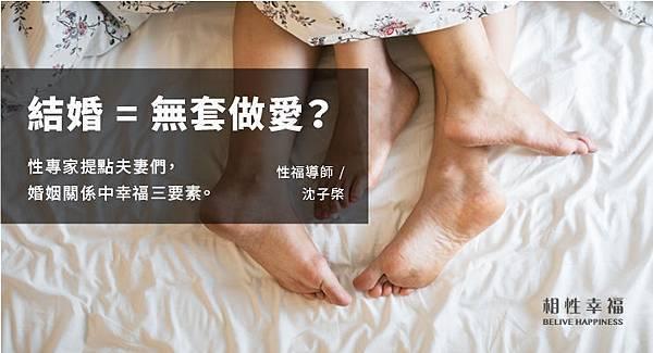 結婚=可以名正言順「無套」做愛?性專家提點夫妻們,婚姻關係中幸福3要素.jpg