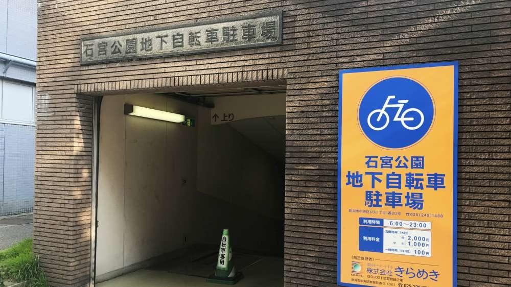 Niigate_Bike_first-1000.jpg