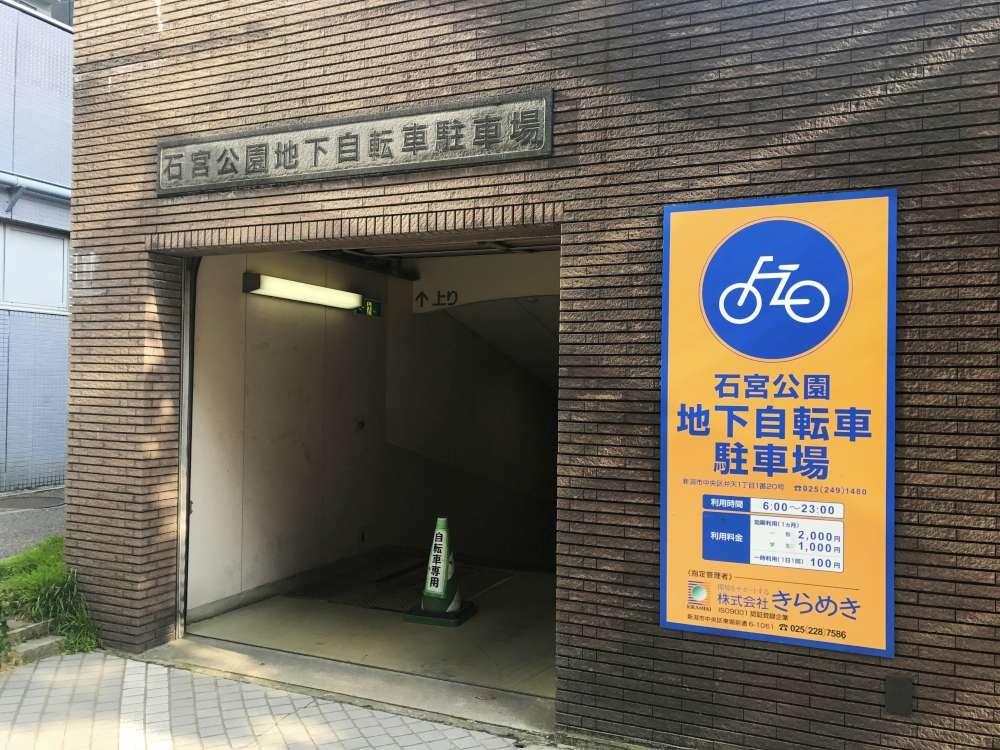 Niigate_Bike_02-1000.jpg