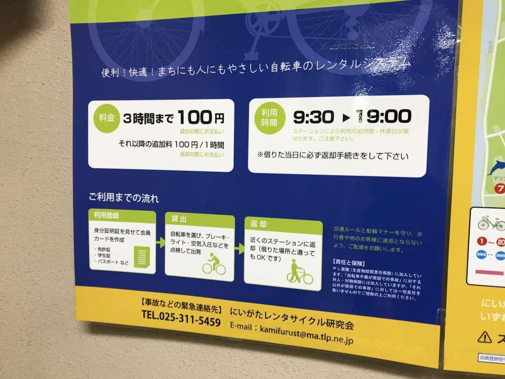 Niigate_Bike_04-1000.jpg