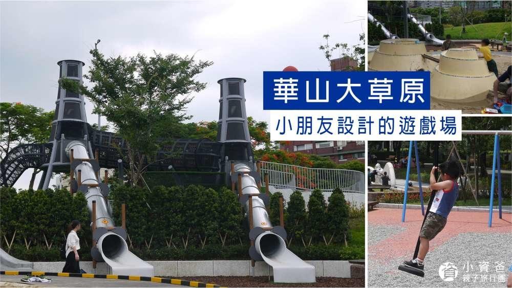華山大草原_000-1000.jpg