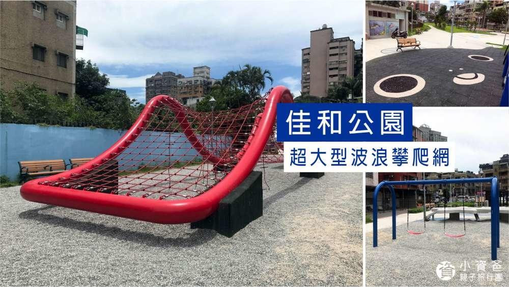 佳和公園_00-1000.jpg