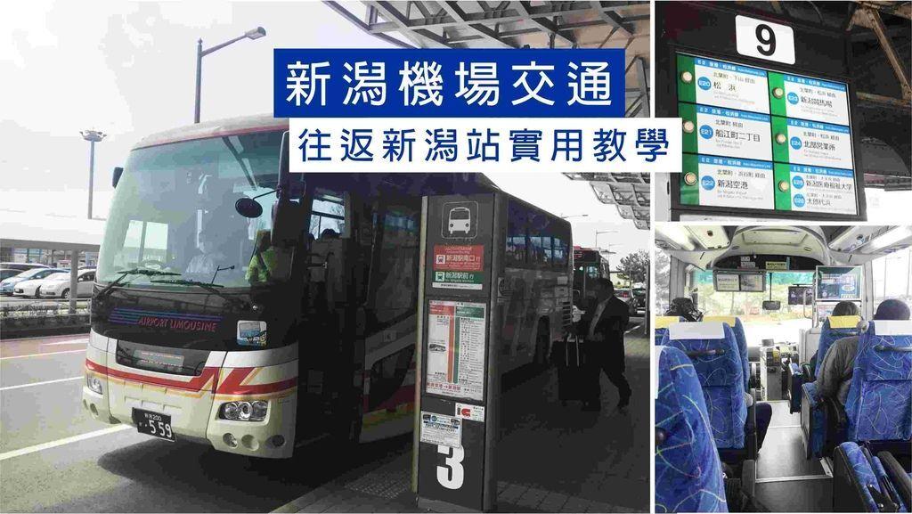 NIIGATA_shuttle bus_000.JPG