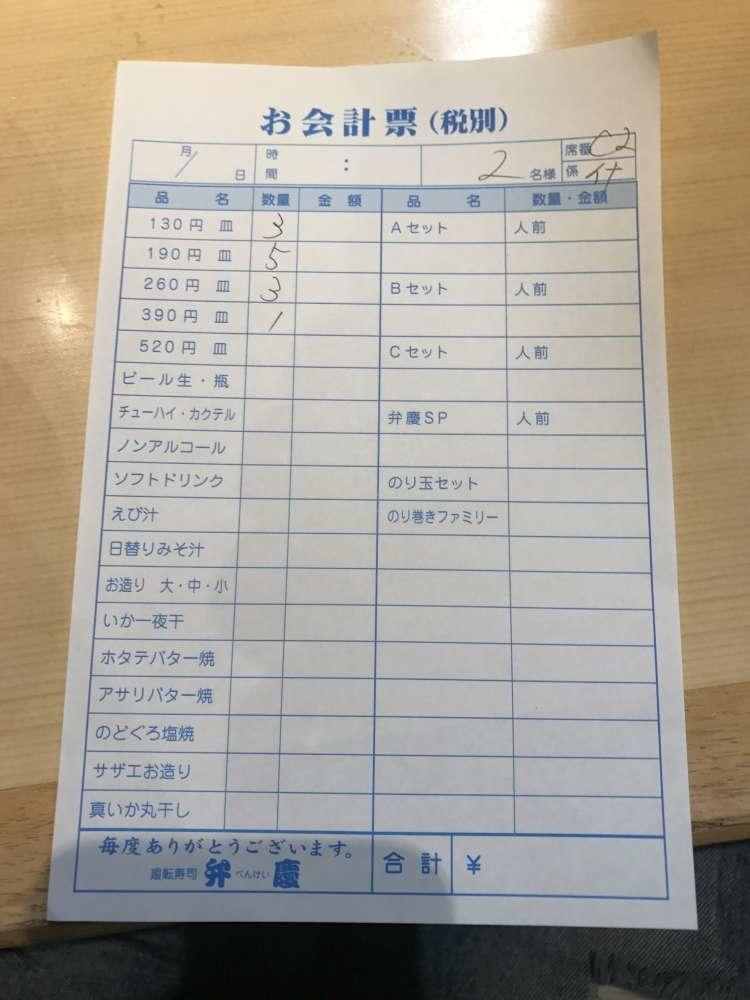 弁慶_17-1000.jpg