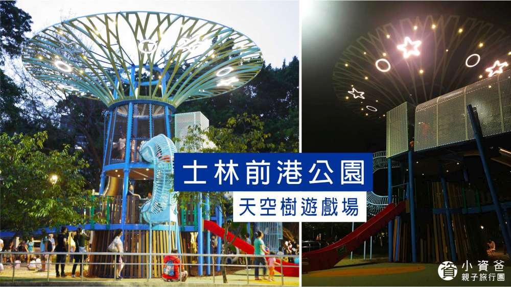 前港公園_00-1000.jpg
