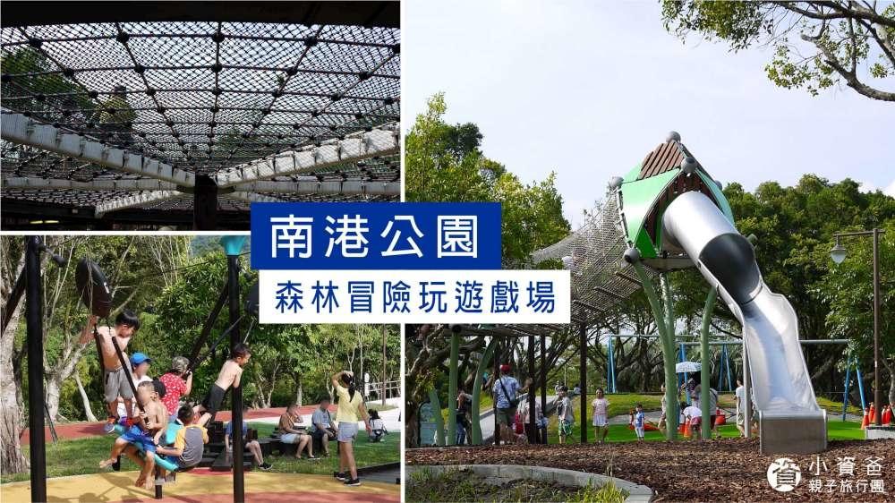 南港公園_00-1000.jpg