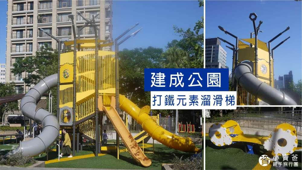 建成公園_00-1000.jpg