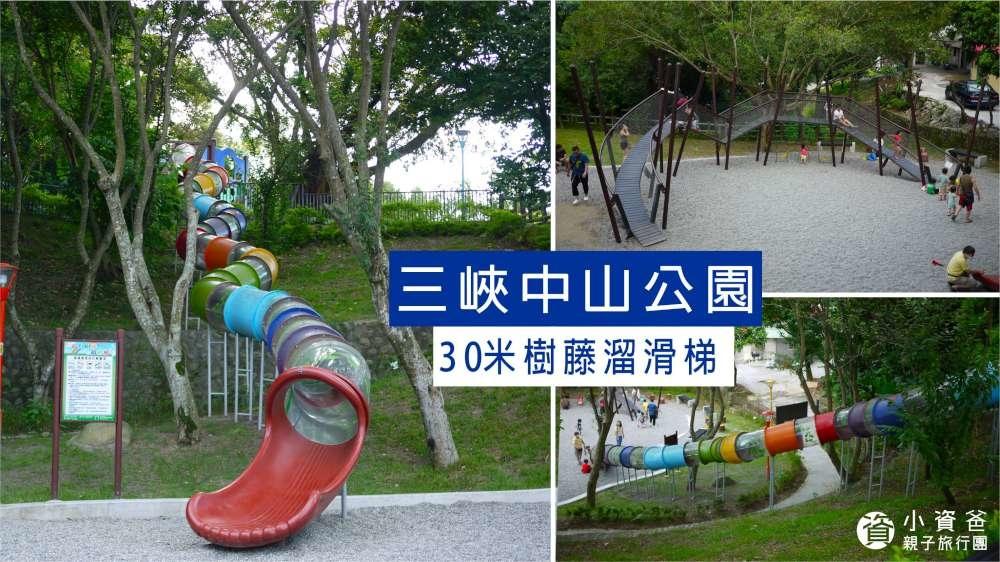 三峽中山公園_00-1000.jpg