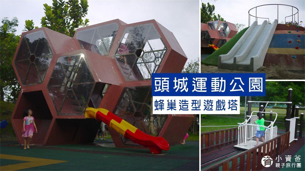 頭城運動公園_00.JPG