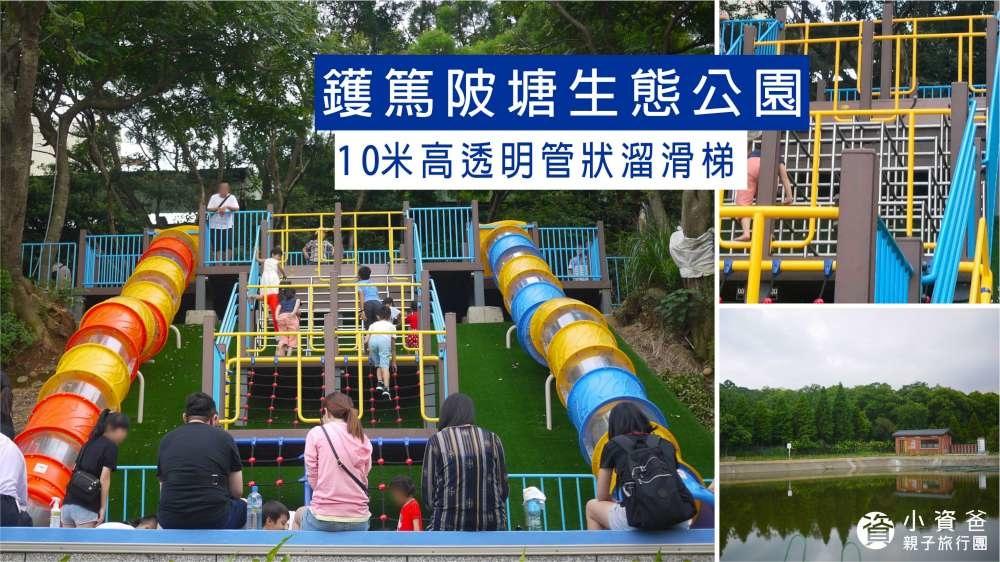 鑊篤陂塘生態公園_00-1000.jpg