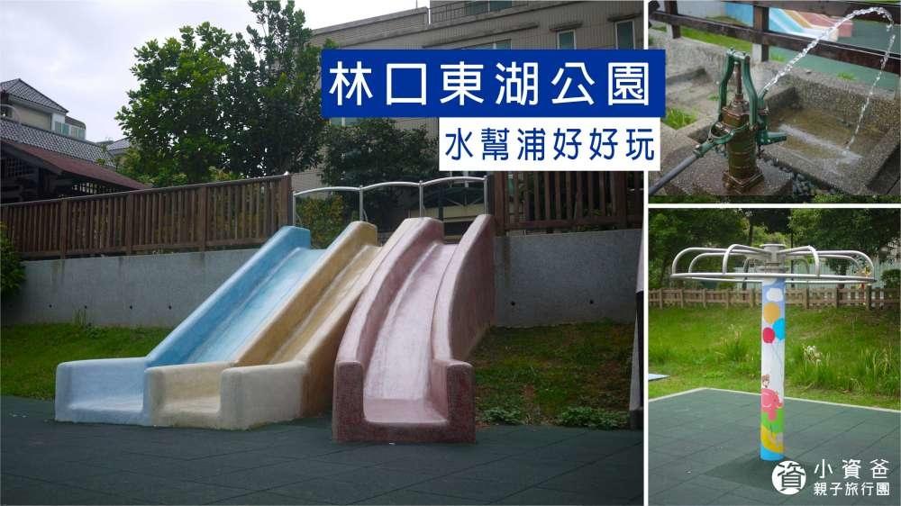 東湖公園_00-1000.jpg