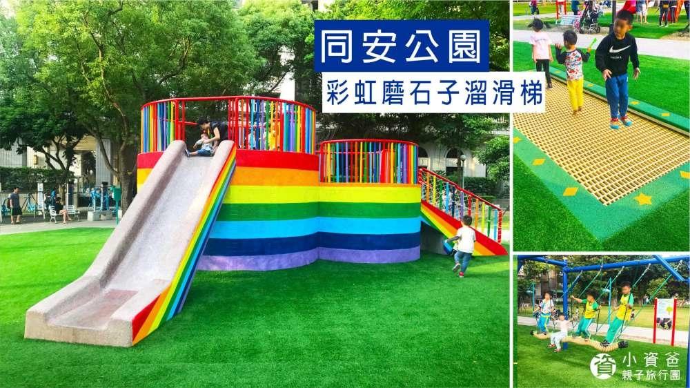 同安公園_00-1000.jpg