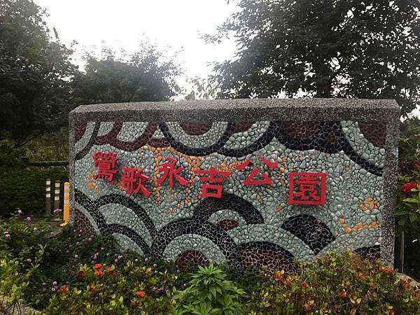 永吉公園_29-1000.jpg