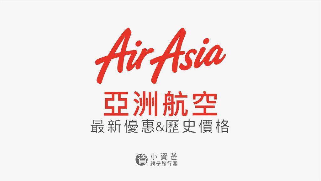 airasia_00.jpg