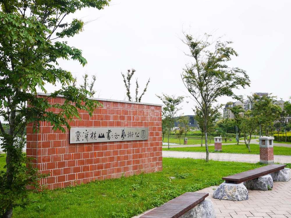 臺灣橫山書法藝術公園_25-1000.jpg