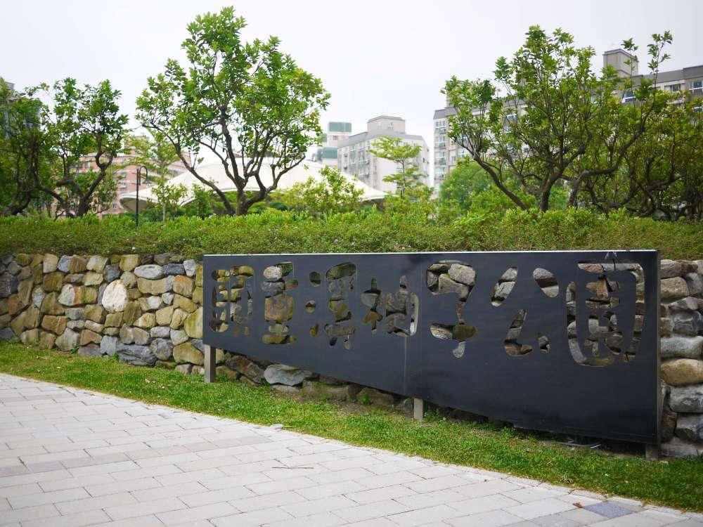 楊梅柚子公園_25-1000.jpg
