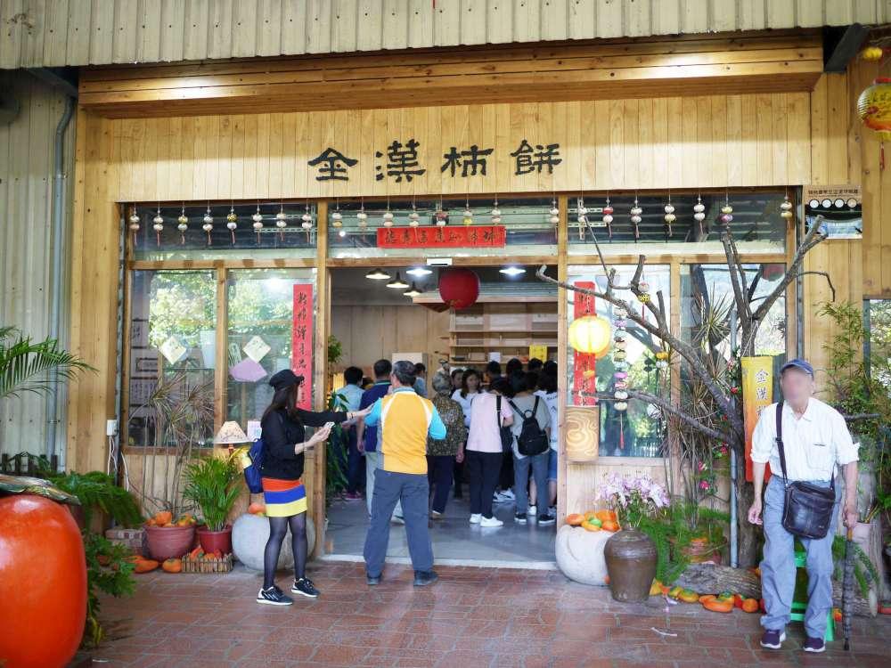 金漢柿餅-14-1000.jpg