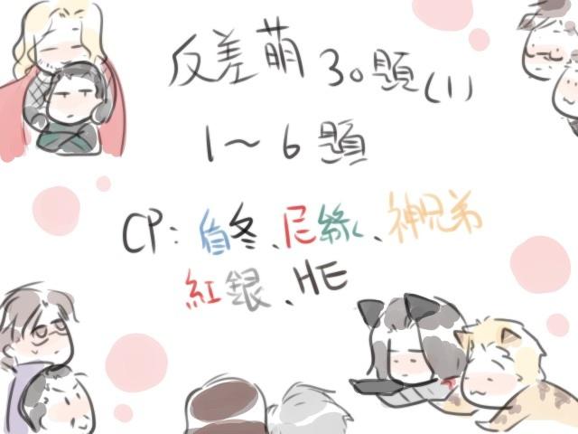 反差萌30題_0