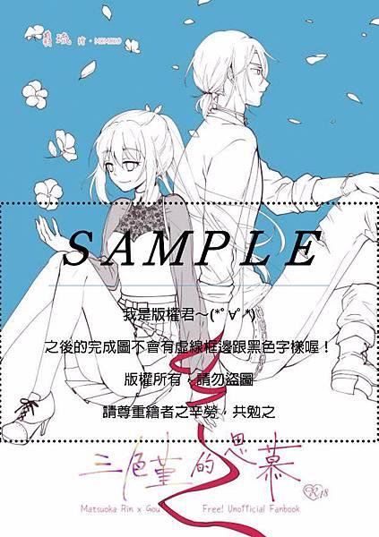 凜江同人本封面線稿《三色堇的思慕》1