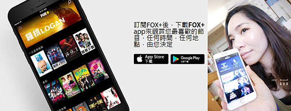 FOX+_副本2.png