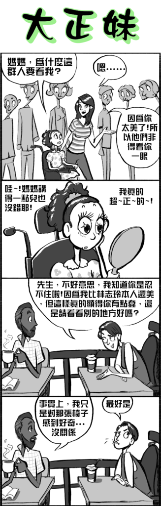 The Disabled Life︱身心障礙生活趣事:大正妹