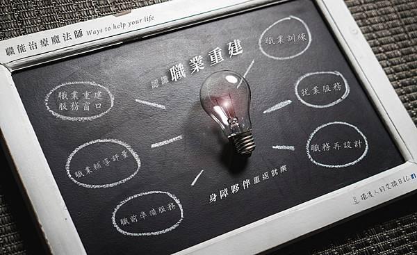 職能治療魔法師-職業重建