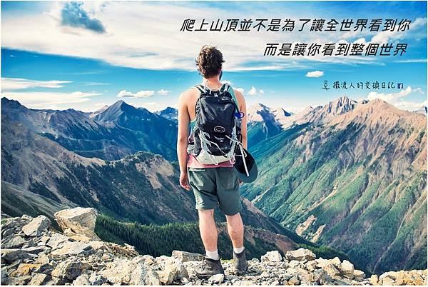 大仁加油站︱爬上山頂並不是為了讓全世界看到你,而是讓你看到整個世界