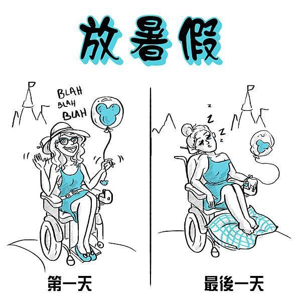 The Disabled Life︱身心障礙生活趣事:放暑假