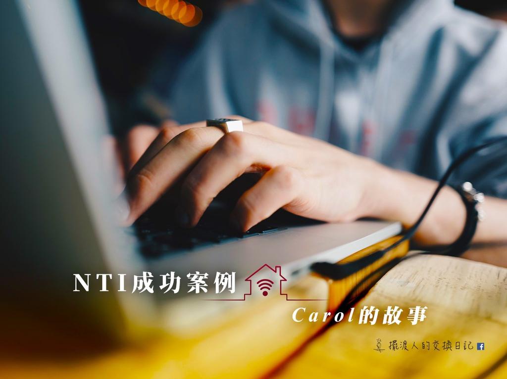 居家就業︱NTI成功案例─Carol的故事