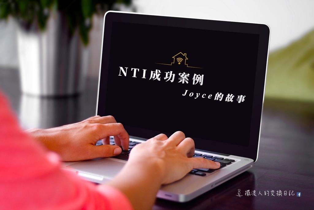 居家就業︱NTI成功案例─Joyce的故事