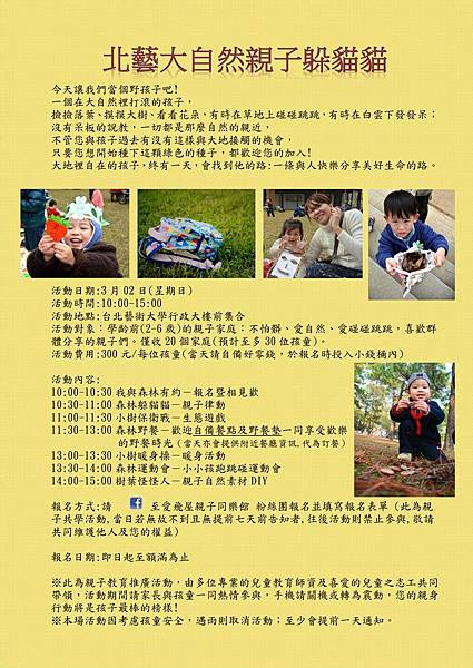 20140302台北北藝大大自然躲貓貓文宣
