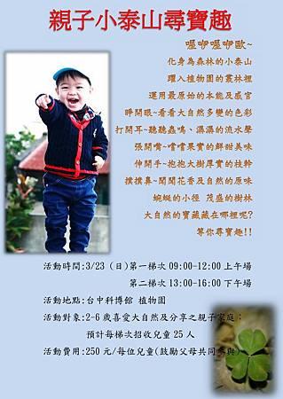 20140323親子小泰山尋寶趣文宣