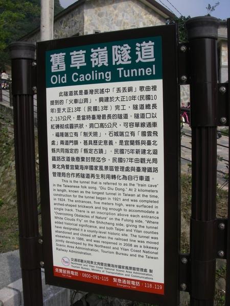 舊草嶺自行車隧道介紹