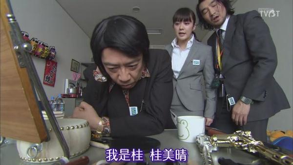 [TVBT]Keibuho Yabekenzou_EP_01_ChineseSubbed[(015893)22-51-20].JPG