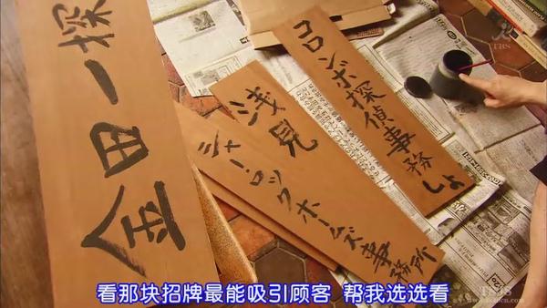 [TSJS][Sandaime Akechi Kogoro ep01][704x396][(002292)20-38-41].JPG