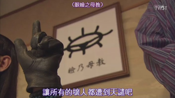 [TVBT]Keibuho Yabekenzou_EP_05_ChineseSubbed[(001430)19-16-06].JPG