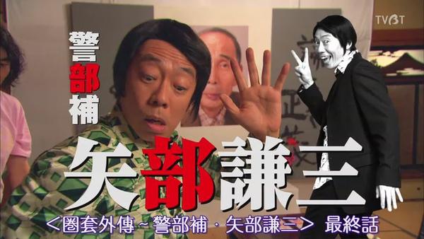 [TVBT]Keibuho Yabekenzou_EP_06_End_ChineseSubbed[(012625)23-00-28].JPG