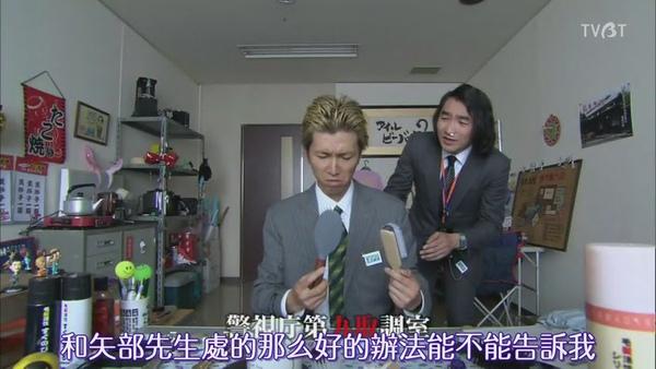 [TVBT]Keibuho Yabekenzou_EP_06_End_ChineseSubbed[(083651)23-04-11].JPG